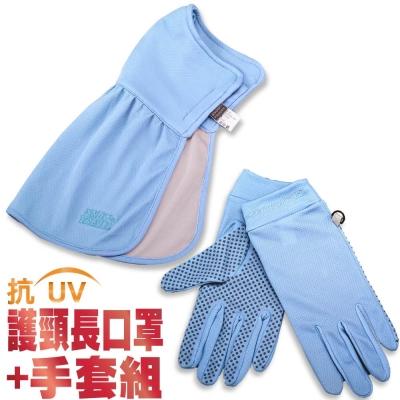 【SNOW TRAVEL】抗UV冰涼降溫手套+護頸長口罩_藍