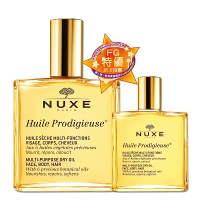 NUXE黎可詩-全效晶亮精華油-雙件超值組-原價2