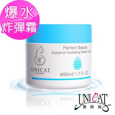 UNICAT變臉貓 肌膚專科 爆水炸彈霜-水潤保濕凝霜50ML @ Y!購物