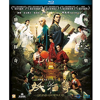 妖貓傳 Legend of the Demon Cat  藍光 BD