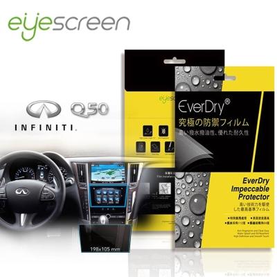 EyeScreen INFINITI Q50 PET 車上導航螢幕保護貼(無保固)-8H