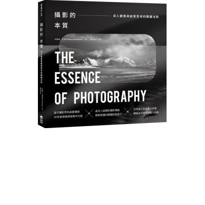 攝影的本質-深入觀看與創意思考的關鍵法則