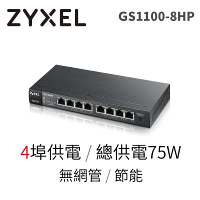 ZyXEL合勤 8埠GbE無網管PoE網路交換器GS1100-8HP