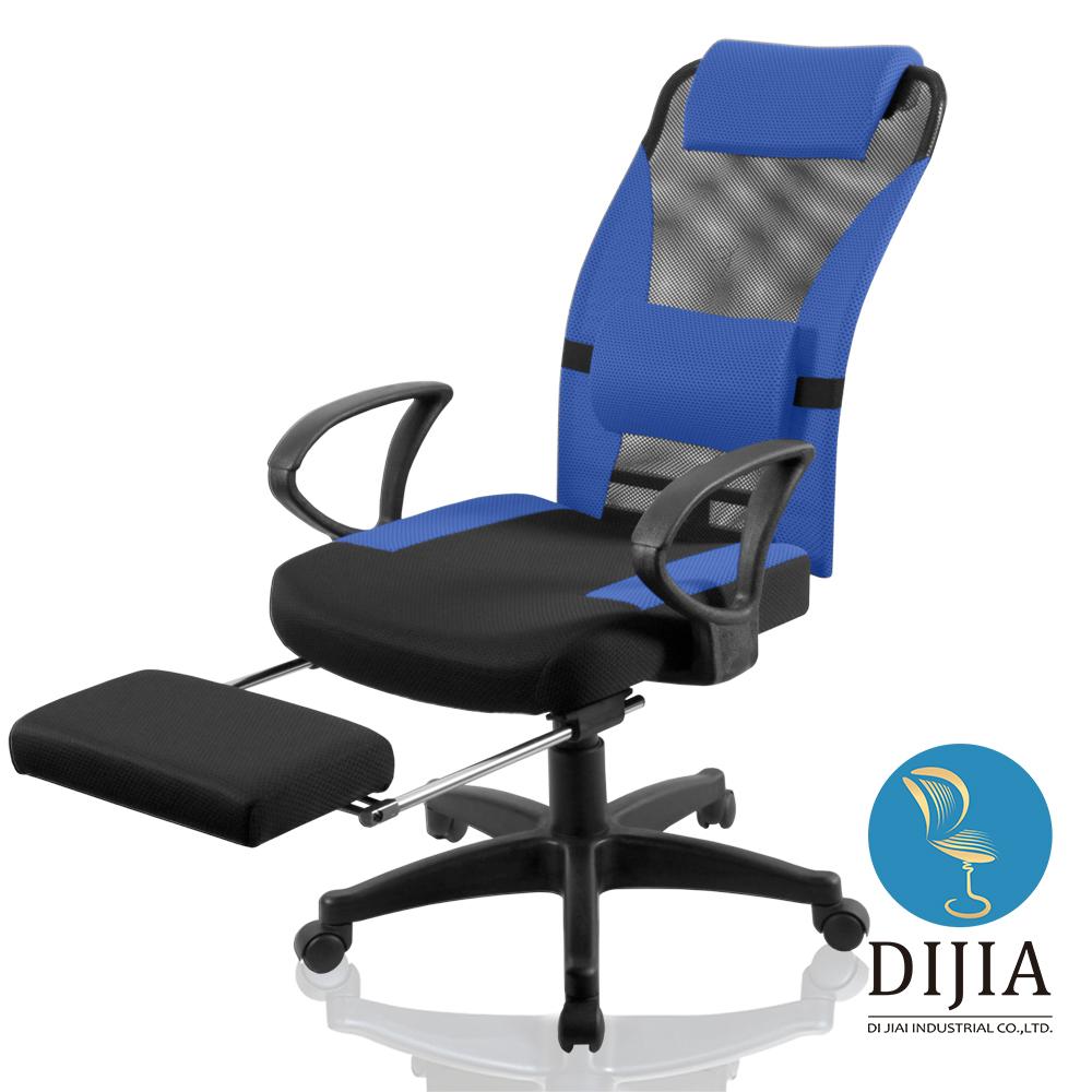 椅子夢工廠 休閒款翻轉腳墊辦公椅/電腦椅(八色任選)