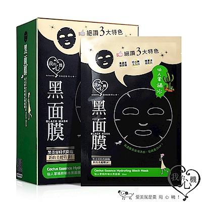 【買一送一】我的心機 仙人掌精粹補水黑面膜8入/盒