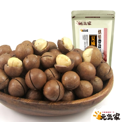 元氣家 烘焙帶殼夏威夷豆(200g)