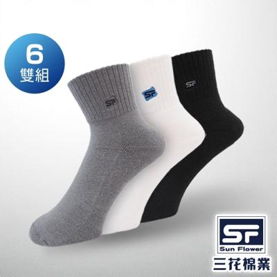 Sun Flower三花 三花無痕肌1/2男女運動襪.襪子(6雙組)