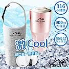 YOKOZUNA頂級316不鏽鋼冰炫杯900ml+專屬杯套