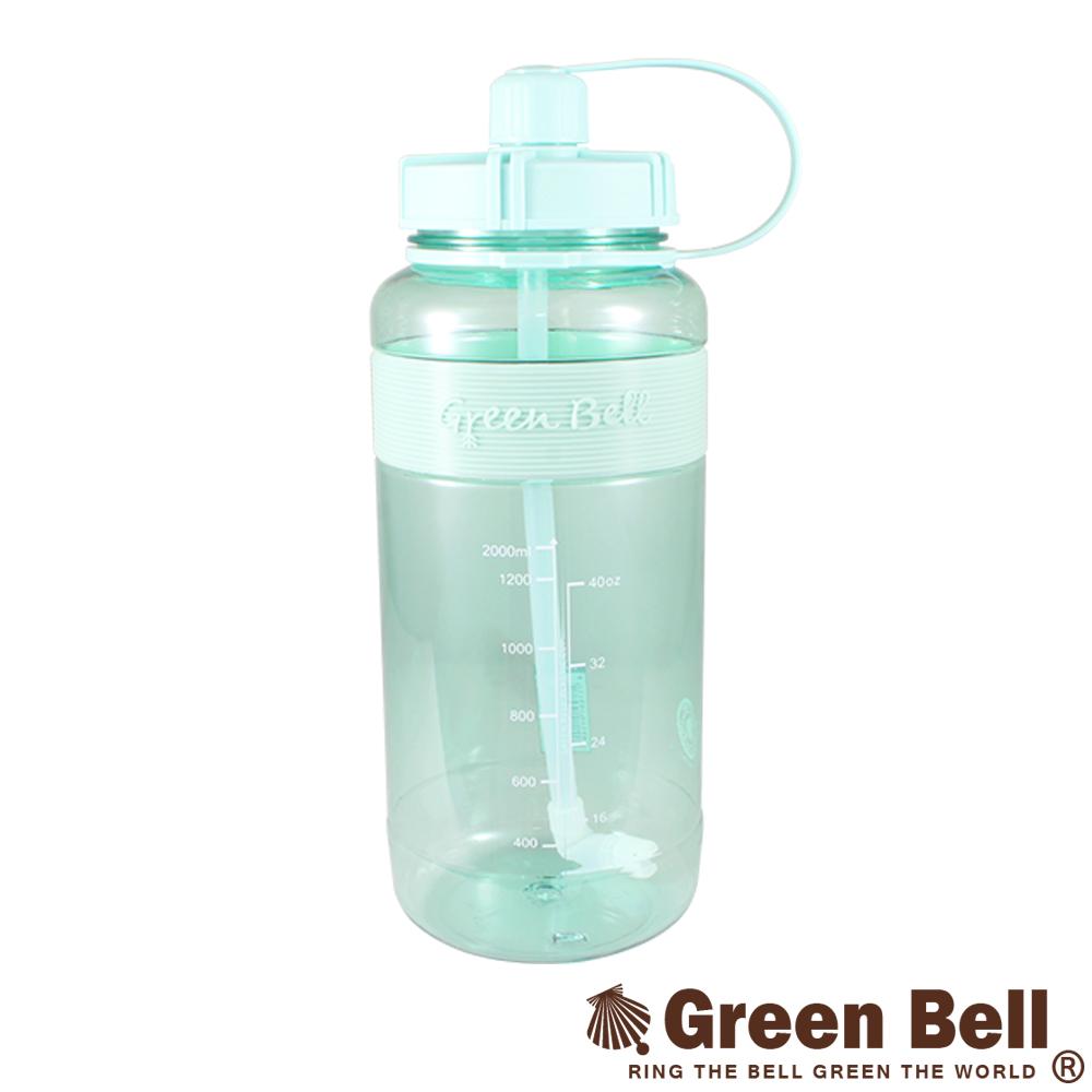 GREEN BELL綠貝超止滑彈跳吸管太空水壺V代2000ml(綠)