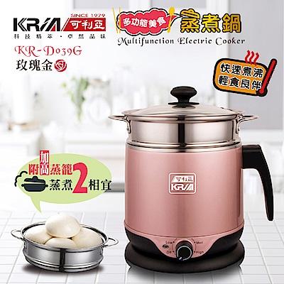 KRIA可利亞多功能美食蒸煮兩用鍋電火鍋蒸鍋KR-D039 G