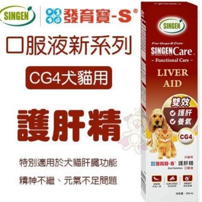 台灣發育寶《口服液新系列-CG4護肝精(犬貓用)》100ml《<b>2</b>罐組》