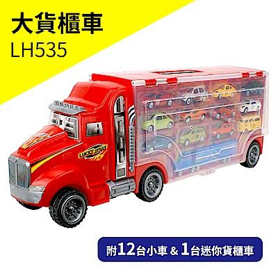 兒童玩具 大貨櫃車 附12台小車&1台迷你貨櫃車 LH535