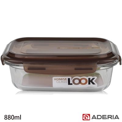 ADERIA 日本進口KOMAX長形強化玻璃密封保鮮盒880ml