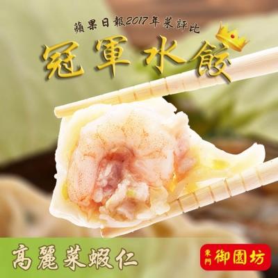 東門御園坊 精選招牌水餃(72顆/3袋)