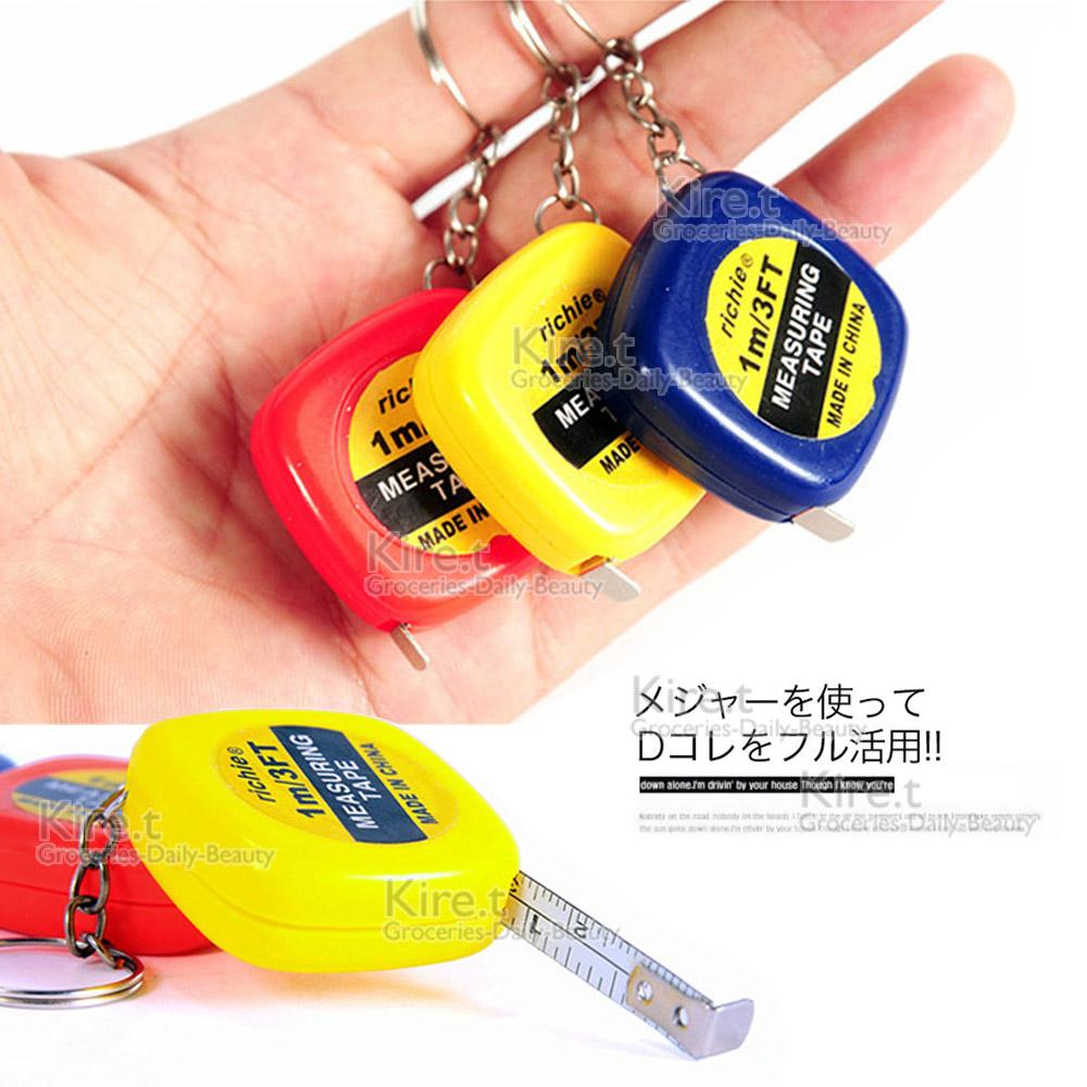 【超值3入】kiret 鑰匙圈捲尺-1米 卷尺 迷你皮尺 顏色隨機