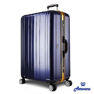Arowana 勁彩塑鋼29吋PC鋁框旅行箱/行李箱 (藍色)