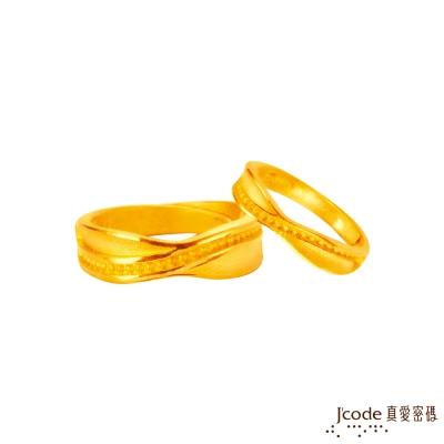 J'code真愛密碼 細水長流黃金成對戒指