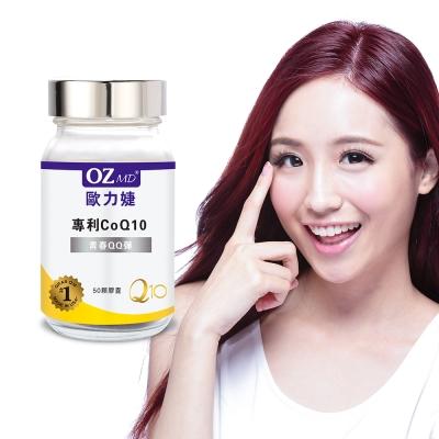 歐力婕 專利CoQ10(50顆/瓶)---到期日2020/3/27