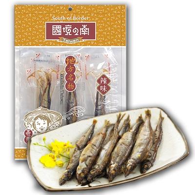 得意中華 國境之南-辣味柳葉魚(120g)