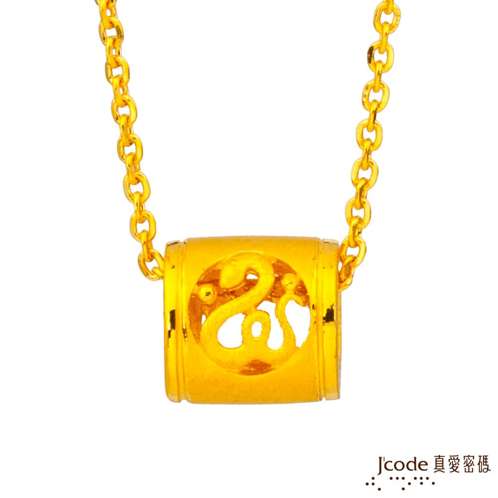 J'code真愛密碼 蛇(巳)招貴人黃金項鍊