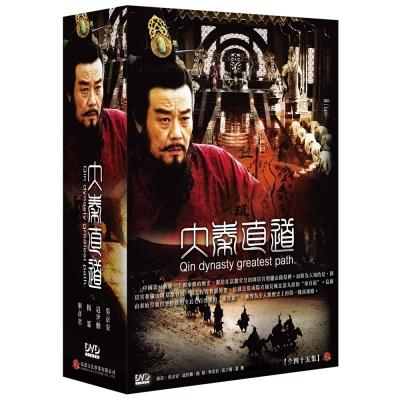 大秦直道 DVD