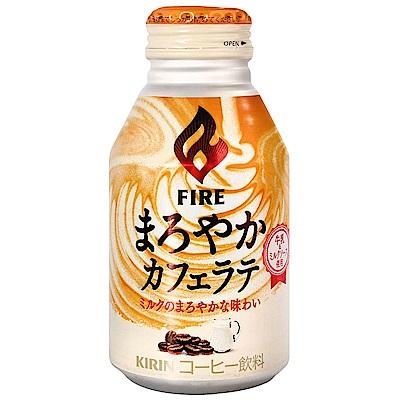 丸善食品 FIRE 香醇咖啡-拿鐵(260g)