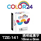 Color24 for Brother TZe-141透明底黑字相容標籤帶(寬度18mm)