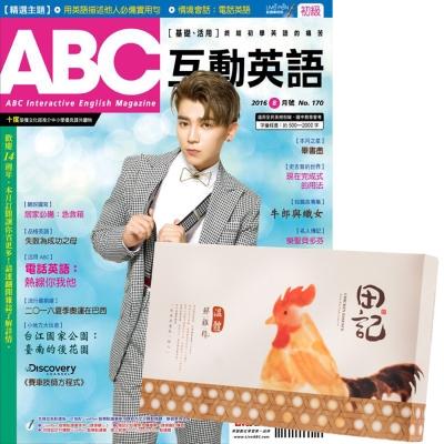 ABC互動英語朗讀CD版 (1年12期) 贈 田記溫體鮮雞精 (60g/10入)