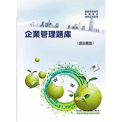 企業管理題庫(混合題型)(3版)