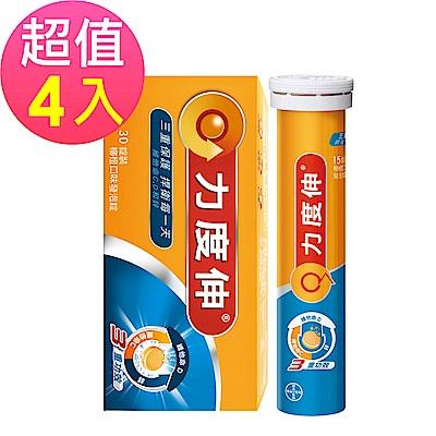 即期品【力度伸】C+D+鋅 發泡錠 柳橙口味x4盒(30錠/盒,2019/09/29到期)