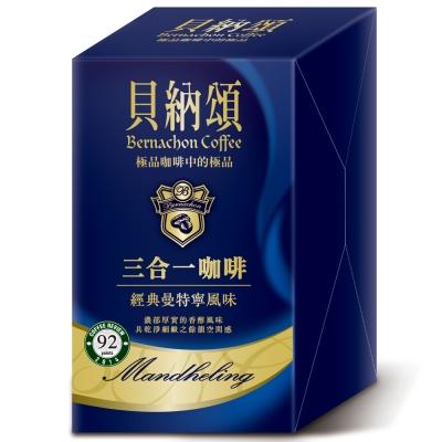 貝納頌 三合一經典曼特寧咖啡(10包/盒)