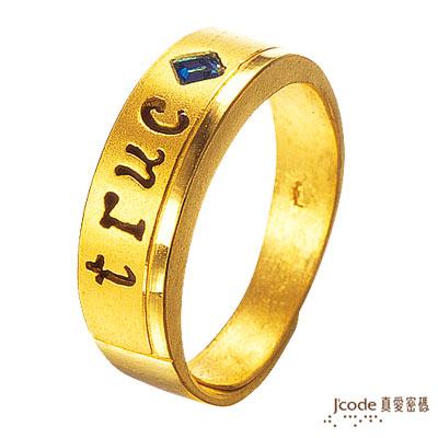 J'code真愛密碼-情不自禁 純金戒指(男)