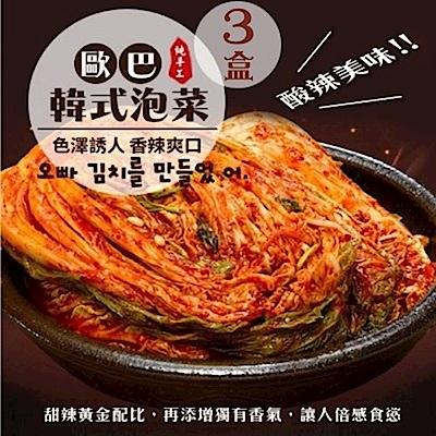 (買二送一)海陸管家-歐巴純手工韓式泡菜共3罐(每罐600g±10%)