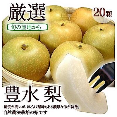 【天天果園】東勢特選高山牛奶豐水梨(每顆200g) x20顆