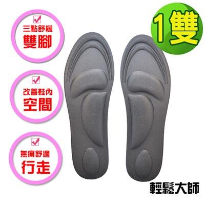[團購_1入組]按摩鞋墊-輕鬆大師6D釋壓高科技棉-(男用黑色1雙)