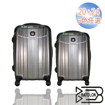 BATOLON寶龍 20+24吋 時尚髮絲紋TSA鎖輕硬殼箱/旅行箱/行李箱