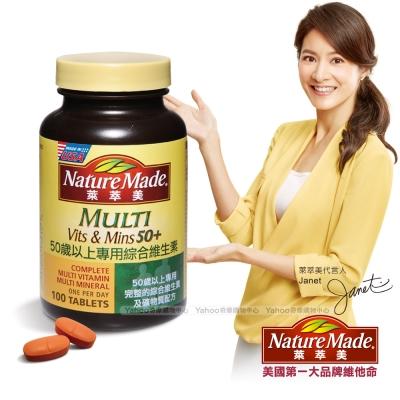 萊萃美 50歲以上綜合維生素(100錠)