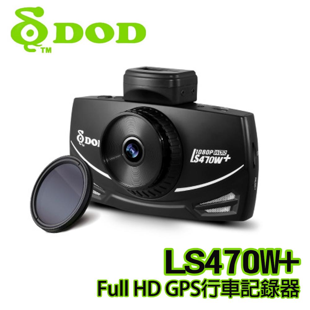 DOD LS470W+ Full HD GPS 超高感光度CPL偏光鏡高畫質行車記錄器-快