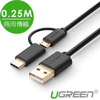 綠聯 Micro USB Type-C兩用傳輸線-0.25M