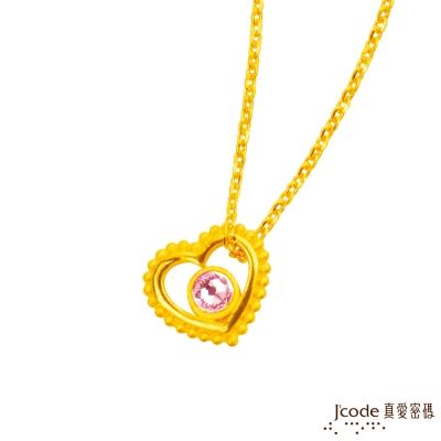 J code真愛密碼金飾 點點愛情黃金/水晶墜子 送項鍊