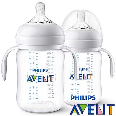 PHILIPS AVENT 親乳感PA防脹氣握把奶瓶260ml雙入