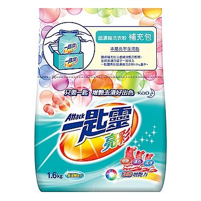 一匙靈 亮彩超濃縮洗衣粉 (補充包 1.6kg)