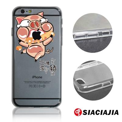 SCJ-台灣人愛甲豬油iPhone6(4.7吋)透明軟殼保護殼