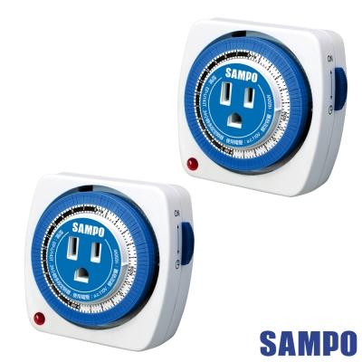SAMPO 聲寶3孔預約定時器-EP-U143T-2入裝