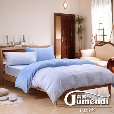 喬曼帝Jumendi-蔚藍海岸 專利吸濕排汗天絲加大被套床包組