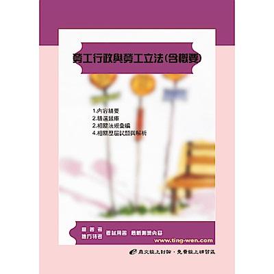 勞工行政與勞工立法(含概要)(4版)