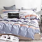 Ania Casa休閒線條 加大四件式 100%精梳棉 台灣製 床包被套純棉四件組
