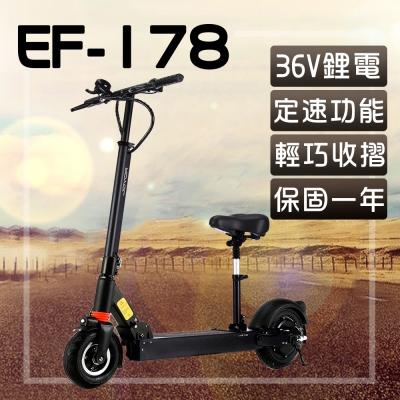 【JOYOR】 EF-178 36V 鋰電 LED燈 定速 電動滑板車 - 坐墊版