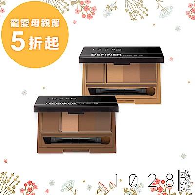 [買一送一]1028 雙效定型眉餅盒