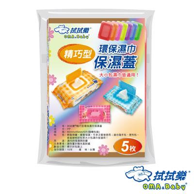 拭拭樂精巧型環保濕巾保濕蓋5枚入顏色隨機